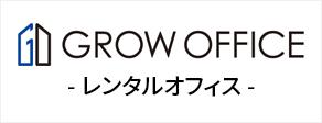 GROW OFFICE レンタルオフィス