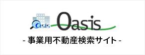 Oasis 事業用不動産検索サイト