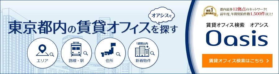 オアシス(Oasis)は東京都内の銀座・京橋・日本橋・神田・秋葉原・上野・飯田橋・浜松町・青山・赤坂・四谷・新宿・五反田などに強い地域密着型賃貸事務所・賃貸オフィス検索サイト