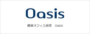 Oasis(オアシス)は地域密着型賃貸事務所・賃貸オフィス検索サイト
